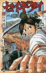 【コミック】セイギタイ(1)