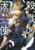 殺戮の天使(6)