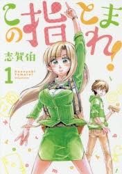 【コミック】この指とまれ!(1)