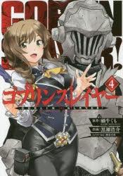 【コミック】ゴブリンスレイヤー(4)