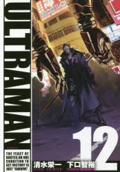 【コミック】ULTRAMAN(12)