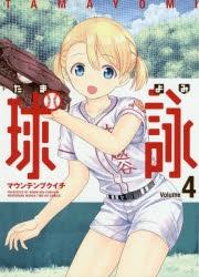 【コミック】球詠(4)