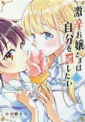 【コミック】激辛お嬢さまは自分を罰したい(2)