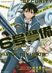 【コミック】6号警備(1)