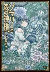 【コミック】ソマリと森の神様(5)