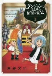 【コミック】ダンジョンのほとりの宿屋の親父(3)
