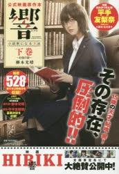 【コミック】響~小説家になる方法~ 公式映画原作本 下巻 お伽の庭