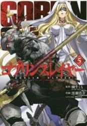 【コミック】ゴブリンスレイヤー(5)
