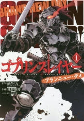 【コミック】ゴブリンスレイヤー:ブランニュー・デイ(1)