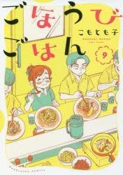 【コミック】ごほうびごはん(9)