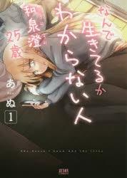 【コミック】なんで生きてるかわからない人 和泉澄25歳(1)