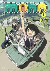 【コミック】mono(1)