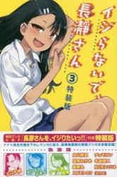 【コミック】イジらないで、長瀞さん(3) 特装版