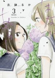 【コミック】はなにあらし(3)