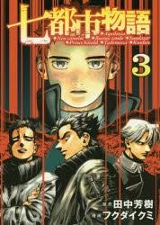 【コミック】七都市物語(3)