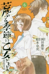 【コミック】荒ぶる季節の乙女どもよ。(6)