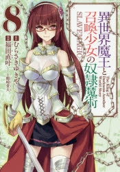 【コミック】異世界魔王と召喚少女の奴隷魔術(8)