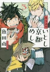 【コミック】カラスのいとし京都めし(3)