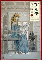 【コミック】アルテ(10)