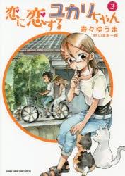 【コミック】恋に恋するユカリちゃん(3)