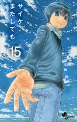 【コミック】サイケまたしても(15)