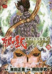 【コミック】聖闘士星矢EPISODE.Gアサシン(15)