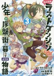 【コミック】たとえばラストダンジョン前の村の少年が序盤の街で暮らすような物語(3)