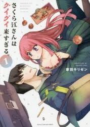 【コミック】さくら江さんはグイグイ来すぎる。(1)