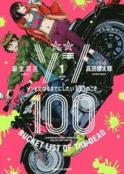 【コミック】ゾン100 ~ゾンビになるまでにしたい100のこと~(1)