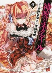 【コミック】神呪のネクタール(6)