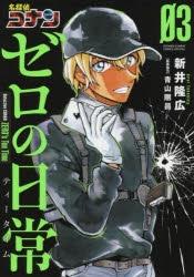 【コミック】名探偵コナン ゼロの日常(3)