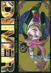 【コミック】DINER ダイナー(6)