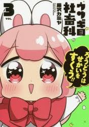 【コミック】ウサギ目社畜科(3)