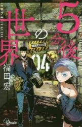【コミック】5分後の世界(4)