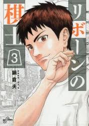 【コミック】リボーンの棋士(3)