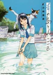 【コミック】青の島とねこ一匹(1)