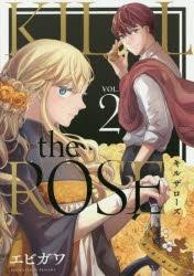 【コミック】KILL the ROSE(2)