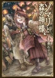 【コミック】ソマリと森の神様(6)