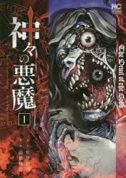 【コミック】神々の悪魔(1)
