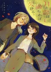 【コミック】月と恋は満ちれば欠ける。(1)