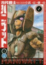 【コミック】古代戦士ハニワット(1)
