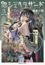 【コミック】おやすみシェヘラザード(3)