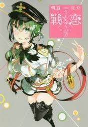 【コミック】戦×恋(7)