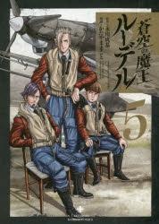 【コミック】蒼空の魔王ルーデル(5)