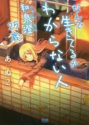 【コミック】なんで生きてるかわからない人 和泉澄25歳(2)