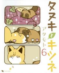 【コミック】タヌキとキツネ(6)
