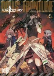 【コミック】ドールズフロントライン コミックアンソロジー VOL.2