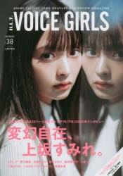【雑誌】B.L.T.VOICE GIRLS Vol.38