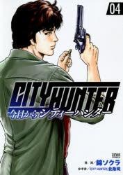 【コミック】今日からCITY HUNTER(4)