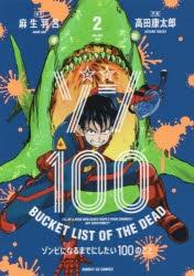 【コミック】ゾン100 ~ゾンビになるまでにしたい100のこと~(2)